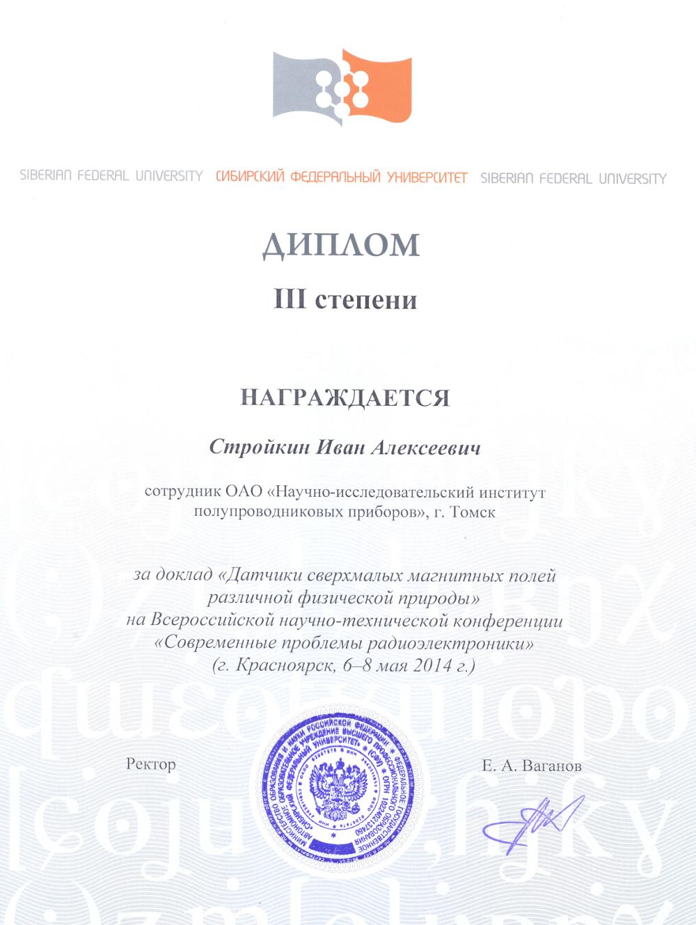 Студент кафедры СРСзанял призовое место навсероссийской научно-технической конференции «Современные проблемы радиоэлектроники»