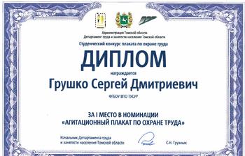 Студент ТУСУРа стал победителем областного конкурса плакатов поохране труда