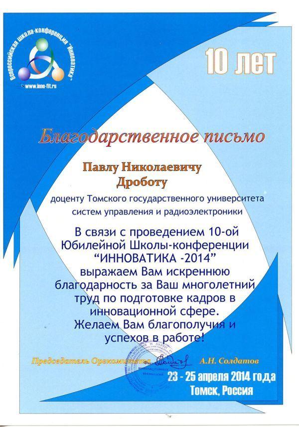 Подведены итоги XЮбилейной всероссийской школы-конференции студентов, аспирантов имолодых учёных смеждународным участием «Инноватика – 2014»