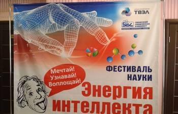 ЦМИТ «Дружба» ТУСУРа принял участие вфестивале науки «Энергия интеллекта»