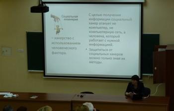 НаФПК ТУСУР состоялось торжественное вручение удостоверений оповышении квалификации попрограмме «Защита персональных данных» 44муниципальным служащим извсех районов Томской области