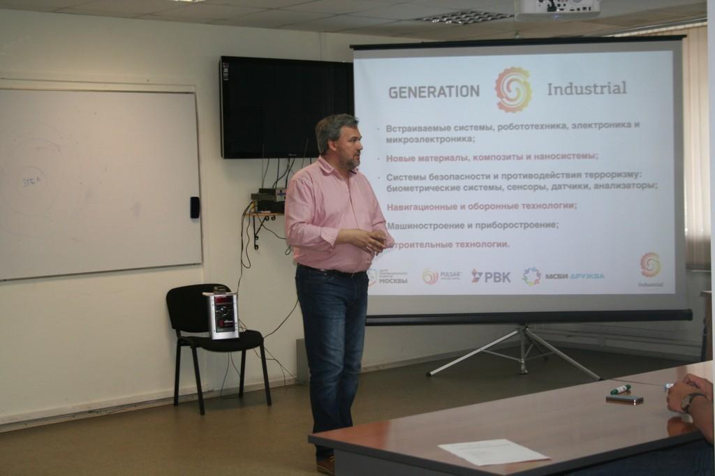 Презентация акселерационной программы Industrial конкурса GenerationS-2014