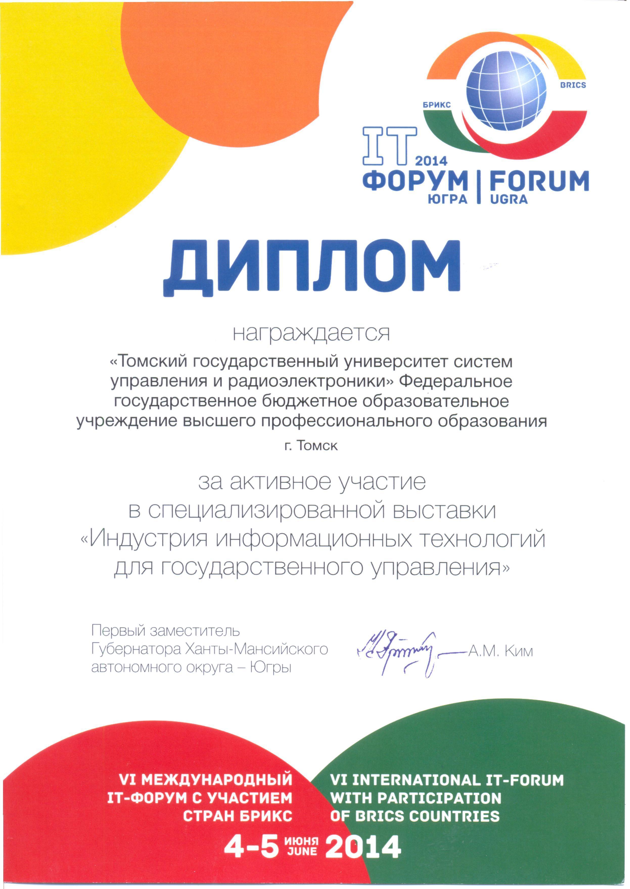 4–5 июня вХанты-Мансийске врамкахVI Международного IT-форумас участием стран БРИКС прошла специализированная выставка