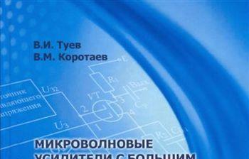 Вышла всвет монография В.И.Туева иВ.М.Коротаева «Микроволновые усилители сбольшим динамическим диапазоном»