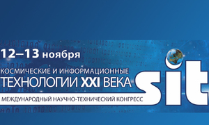 Международный научно-технический Конгресс «Космические иинформационные технологии ХХIвека»