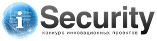 Конкурс инновационных проектов по теме информационной безопасности iSecurity