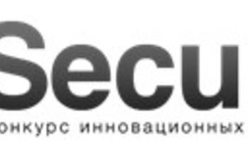 Конкурс инновационных проектов потеме информационной безопасности iSecurity