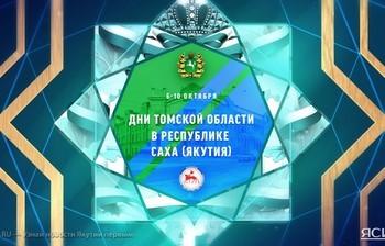 ДниТомской области вРеспублике САХА (Якутия)