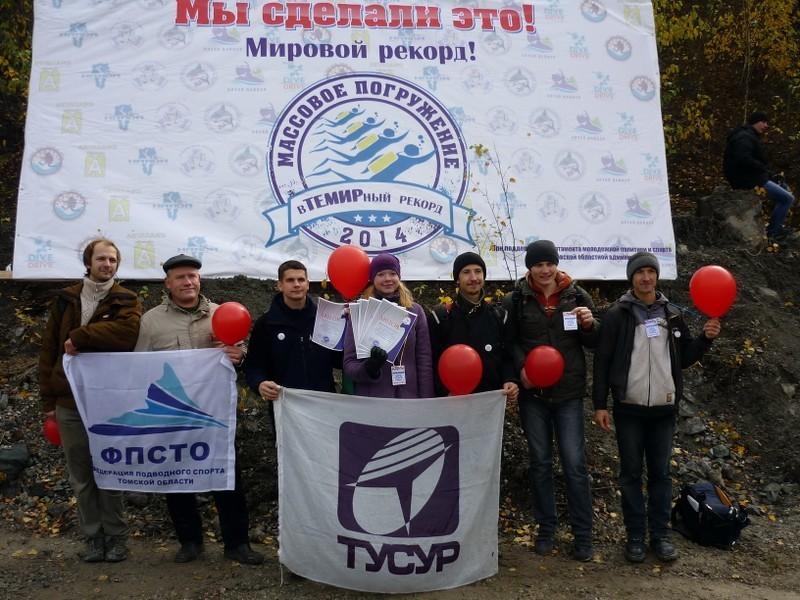 Аквалангисты ТУСУРа попадут вКнигу Рекордов Гиннеса