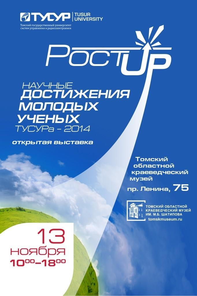 13ноября вкраеведческом музее пройдёт выставка молодых учёных ТУСУРа «РОСТ.up! – 2014»: приём заявок продлён до17 октября!