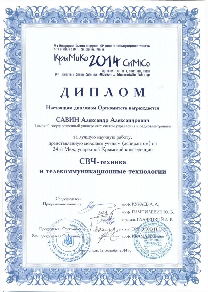 24Международная Крымская конференция «СВЧ-техника ителекоммуникационные технологии» – КрыМиКо'2014