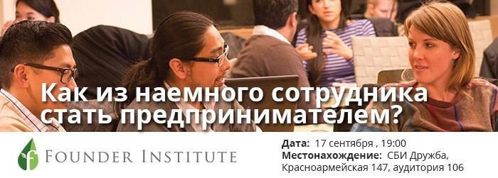 Открытая лекция «Как изнаёмного сотрудника стать предпринимателем» пройдёт вМСБИ «Дружба»