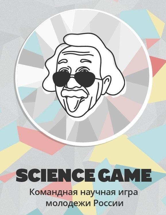 """Стартовала Вторая научная игра молодёжи России """"Science Game"""""""