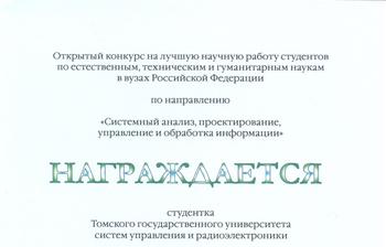 Награждены дипломами Санкт-Петербургского государственного политехнического университета участники Открытого конкурса научных работ студентов