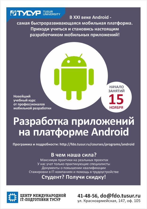 Центр международной IT-подготовки продолжает набор наочный курс «Разработка приложений наплатформе Android»