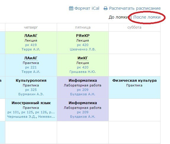 Доступно электронное расписание занятий после ломки