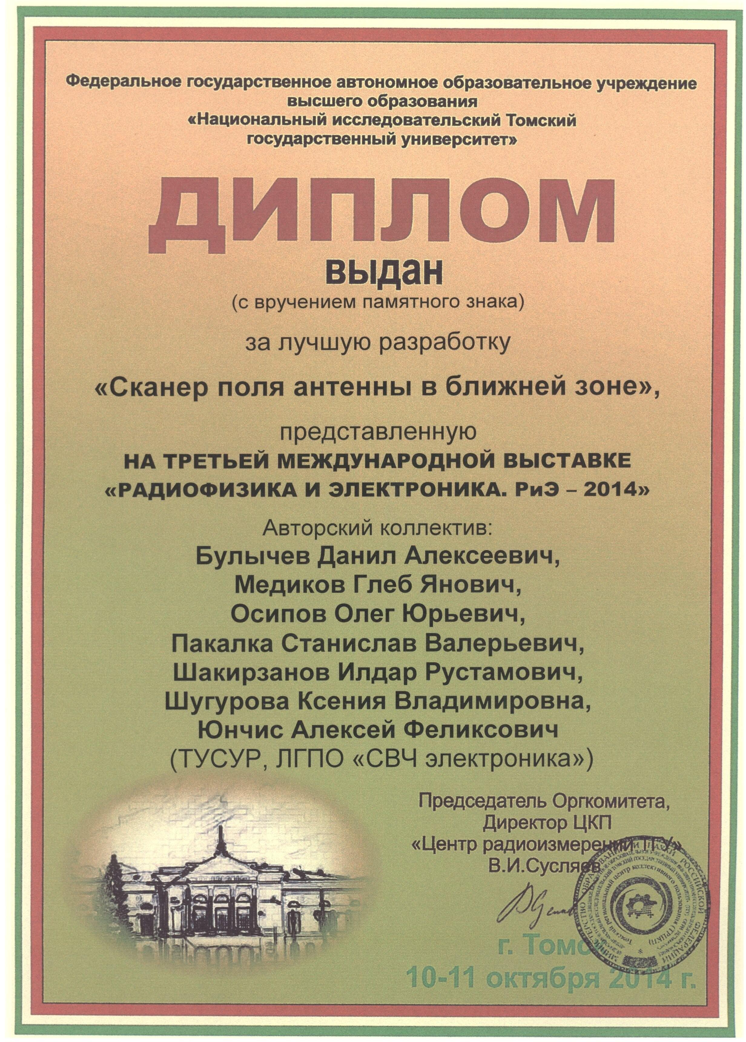 Кафедра СВЧиКР приняла участие вмеждународной выставке «Радиофизика иэлектроника. РиЭ– 2014»