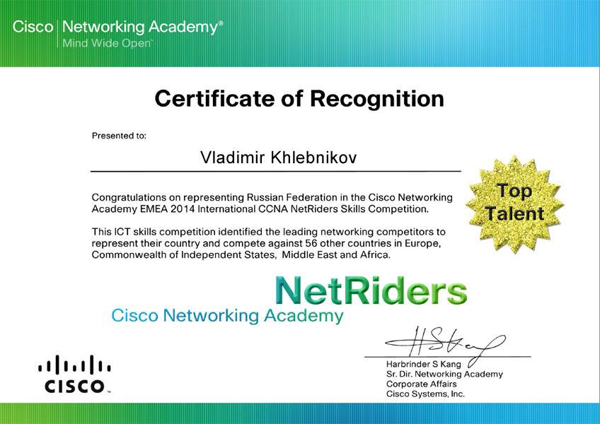 Выпускник Сетевой академии Cisco ТУСУР Владимир Хлебников занял третье место намеждународной олимпиаде CCNA NetRiders 2014