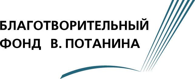 Фонд В. Потанина продолжает приём заявок настипендиальный игрантовый конкурсы