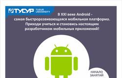 Центр международной IT-подготовки начинает набор наочный курс «Разработка приложений наплатформе Android»