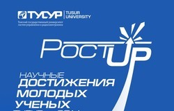 13ноября вКраеведческом музее состоится выставка научных достижений молодых учёных ТУСУР