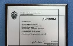 Программа Сетевой академии Cisco вРоссии удостоилась награды Министерства образования инаукиРФ