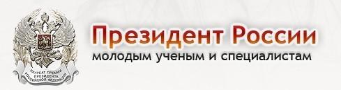 Объявлены конкурсы насоискание премии Президента Российской Федерации вобласти науки иинноваций длямолодых учёных иГосударственной премии Российской Федерации вобласти науки иинноваций за2014 год