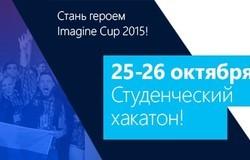 Регистрация наХакатон Imagine Cup2014 вТомске открыта
