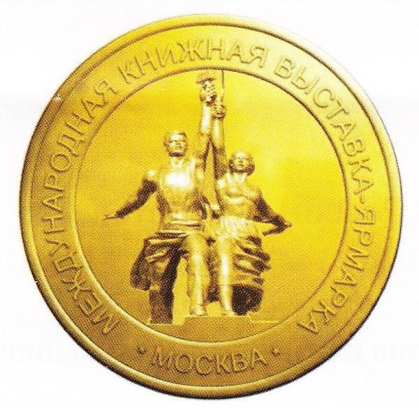 Профессор А.Д.Московченко удостоен двух золотых медалей ВДНХ