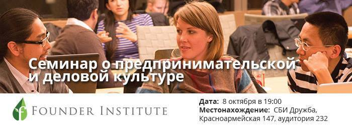 Семинар опредпринимательской иделовой культуре врамках информационной сессии Founder Institute