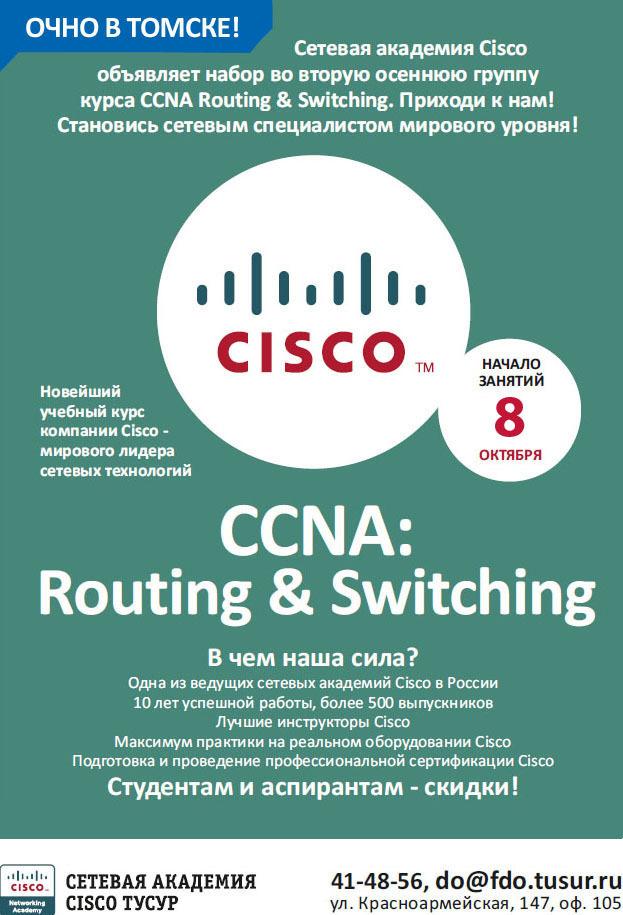 ВСетевой академии Cisco ТУСУРа заканчивается набор наочный курс «CCNA: Routing and Switching»