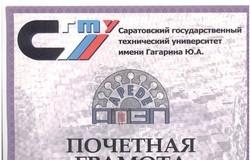 11международная научно-техническая конференция «Актуальные проблемы электронного приборостроения» – 2014