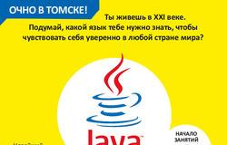 Центр международной IT-подготовки заканчивает набор наочный курс «Основы технологий Java»