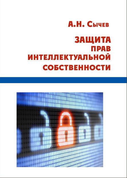 Учебное пособие «Защита прав интеллектуальной собственности» А.Н.Сычёва получило гриф УМО