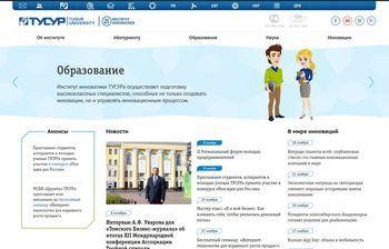 Разработан новый сайт дляИнститута инноватики ТУСУРа