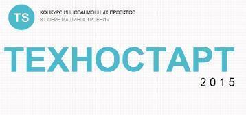 ТЕХНОСТАРТ-2015 открыт длясоискателей