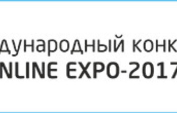 Начался приём проектов на«Online Expo-2017»