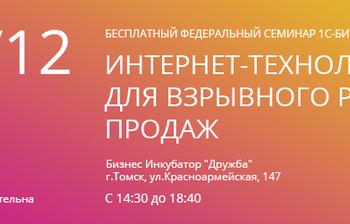 ВМСБИ «Дружба» пройдёт семинар «Интернет-технологии длявзрывного роста продаж!»