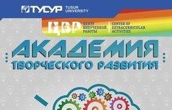 ЦВРзапускает новый проект – Академия творческого развития