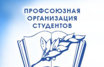 XVIII отчётно-выборная конференция Первичной профсоюзной организации студентов ТУСУР