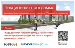 ВМСБИ «Дружба» пройдут лекции врамках программы инновационного некоммерческого проекта «Университетская сеть»
