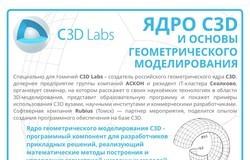 ВМСБИ «Дружба» пройдёт семинар компании C3DLabs погеометрическому моделированию