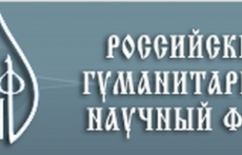 РГНФ объявляет трицелевых конкурса 2015 года
