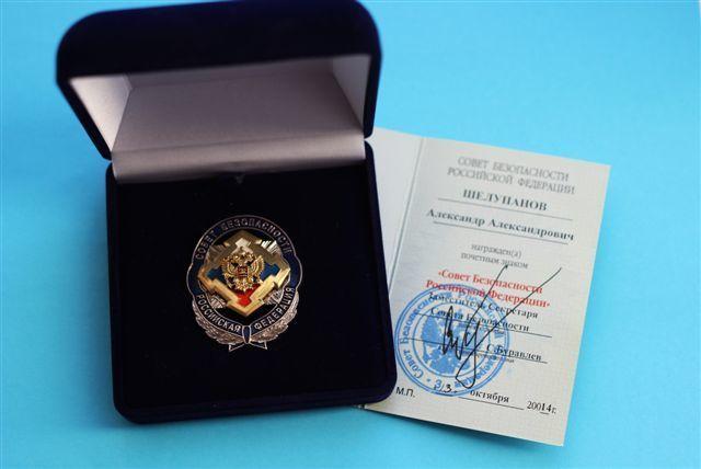Проректор понаучной работе ТУСУРа Александр Шелупанов награждён Почётным знаком Совета БезопасностиРФ