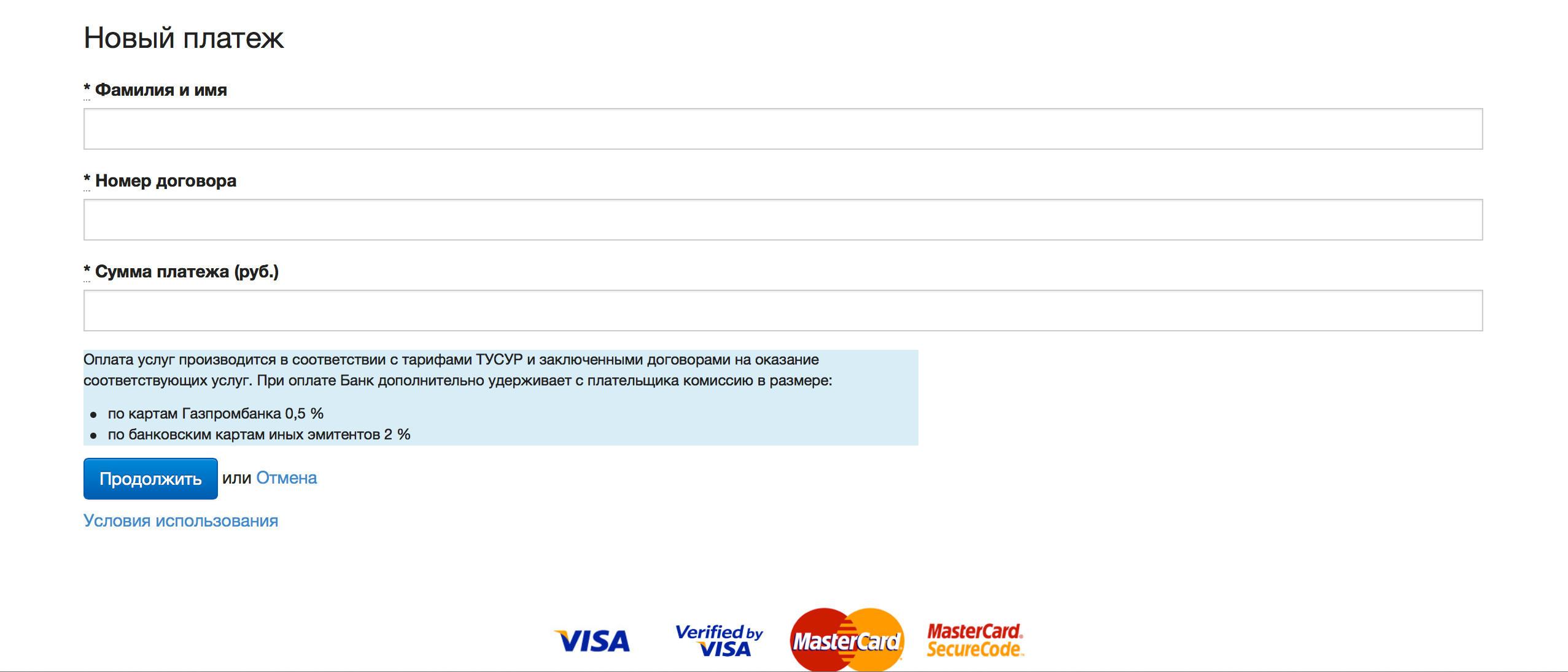 ВТУСУРе реализована возможность онлайн-платежей заинтернет