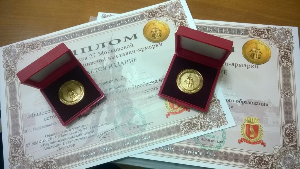 Профессору А.Д.Московченко вручили двезолотые медали ВДНХ