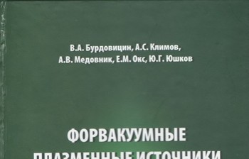 Опубликована монография «Форвакуумные плазменные источники электронов»