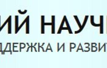Начался приём заявок наполучение грантов поприоритетному направлению деятельности Российского научного фонда «Проведение фундаментальных научных исследований ипоисковых научных исследований поприоритетным тематическим направлениям исследований»