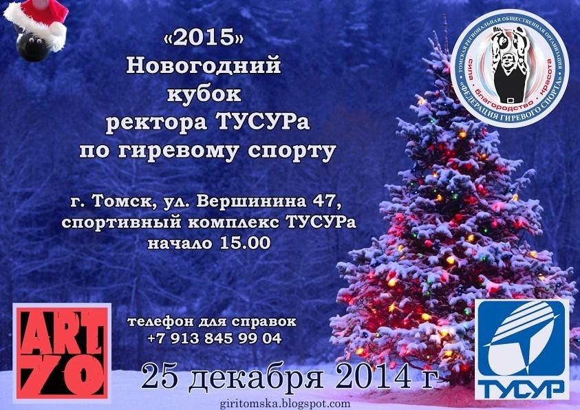25декабря состоится новогодний кубок Ректора ТУСУРа погиревому спорту «2015»