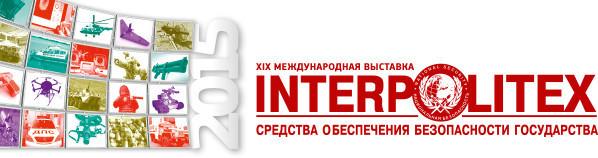 XIXМеждународная выставка средств обеспечения безопасности государства «Интерполитех – 2015»